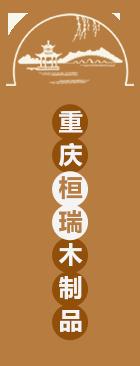 重庆防腐木厂家