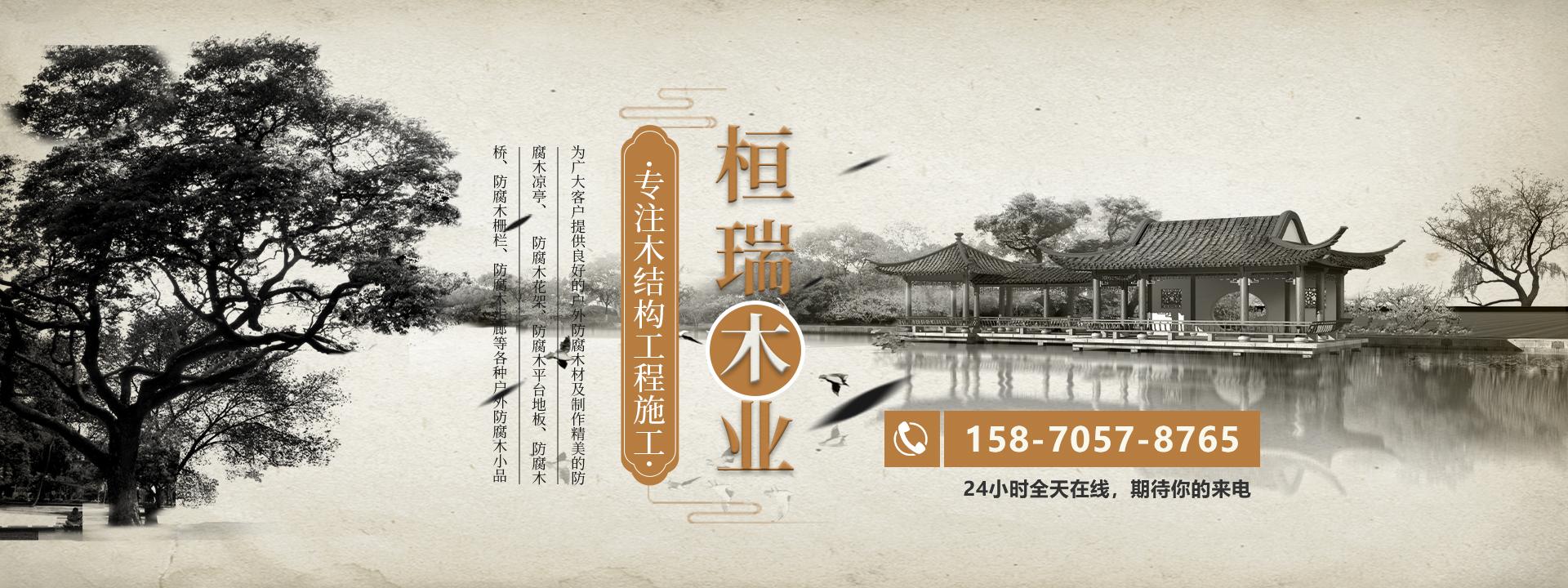 重庆防腐木厂家,重庆防腐木屋定制,重庆防腐木凉亭加工