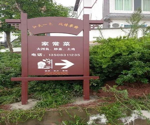 防腐木指示牌