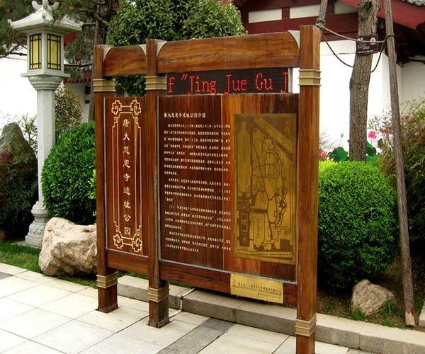 乐山防腐木告示牌