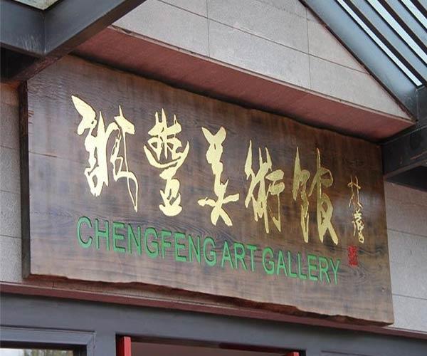 乐山防腐木牌匾