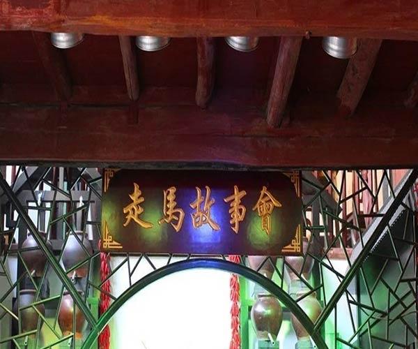 广元防腐木牌匾
